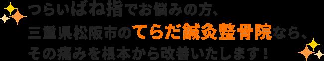 つらいばね指でお悩みの方、三重県松阪市のてらだ鍼灸整骨院なら、その痛みを根本から改善いたします!