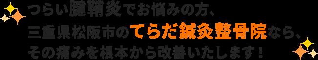 つらい腱鞘炎でお悩みの方、三重県松阪市のてらだ鍼灸整骨院なら、その痛みを根本から改善いたします!