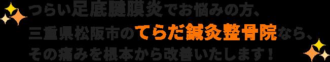 つらい足底腱膜炎でお悩みの方、三重県松阪市のてらだ鍼灸整骨院なら、その痛みを根本から改善いたします!