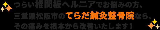 つらい椎間板ヘルニアでお悩みの方、三重県松阪市のてらだ鍼灸整骨院なら、その痛みを根本から改善いたします!