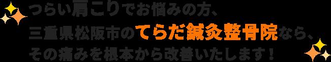 つらい肩こりでお悩みの方、三重県松阪市のてらだ鍼灸整骨院なら、その痛みを根本から改善いたします!