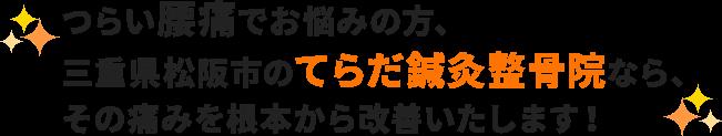つらい腰痛でお悩みの方、三重県松阪市のてらだ鍼灸整骨院なら、その痛みを根本から改善いたします!