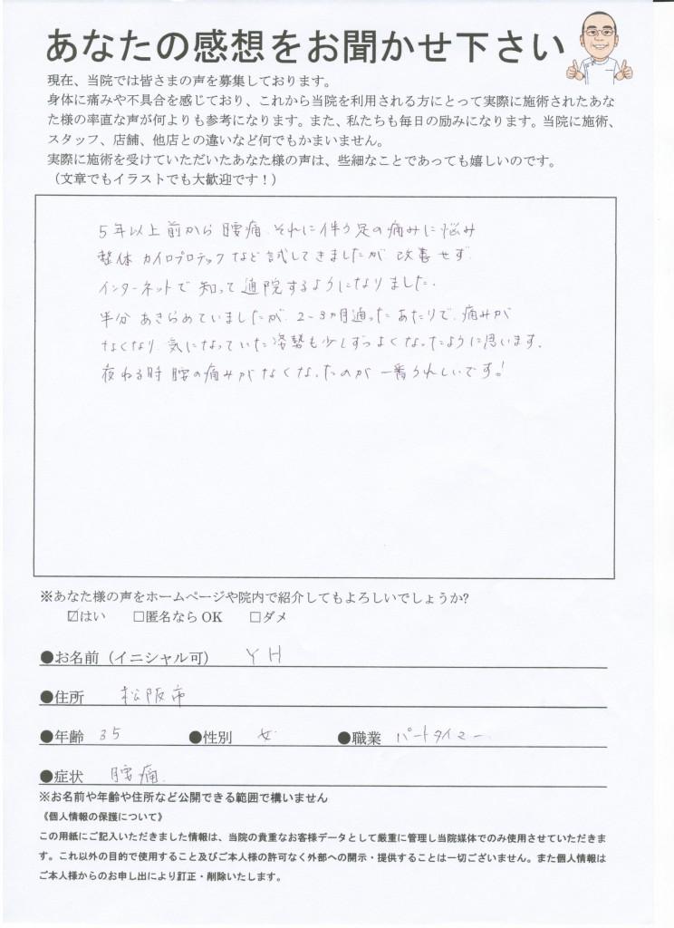 NO.1893平田由紀さん